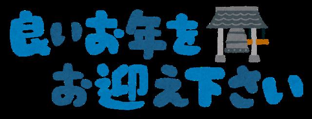 yoiotoshiwo_omukaekudasai_y.png